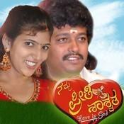 Namma Preethi Shaswatha Songs