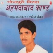 Ahemdabad Kaand And Bhai Behan Ka Pyar Songs