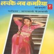 Lachke Jab Kamariya Songs