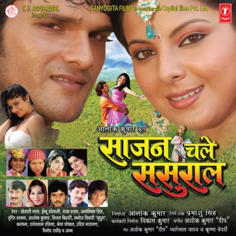 sajan chale sasural bhojpuri film downloadinstmankgolkes