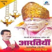 Aartiyan (Vol- 1) - Hindi Songs