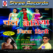 Chala Betiya Jila Hili Songs