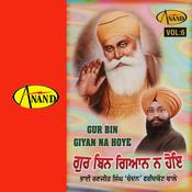 Aisa Naam Nirajan Hoye Song