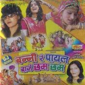 Banni Re Payal Baje Chham Chham  Songs