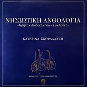 Nisiotiki Anthologia Songs