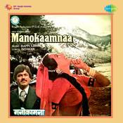 Manokaamnaa Songs
