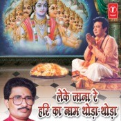 Leke Jana Re Hari Ka Naam Thoda-Thoda Songs