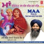 Maa-Itihaas Gurdwara Baal Leela Sahib-Patna Sahib Songs