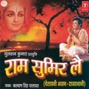 Ram Sumir Le Songs
