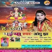 He Chhathi Maiya Song