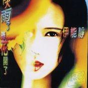 Hen Yuan Song