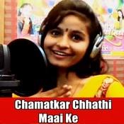 He Chhathi Maiya Har Li Balaiya Song