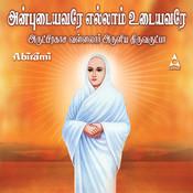 arutperunjothi songs mp3