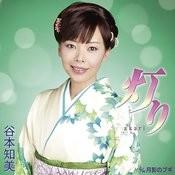 Akari Songs