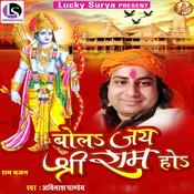 Bola Jai Shri Ram Ho - Single Songs