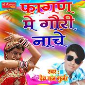 Devraj Gujjar Songs Download: Devraj Gujjar Hit MP3 New