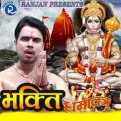 Dekhkar Ram Ji Ko Song