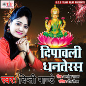 Katha Dipawali Dhanteras Ki Song