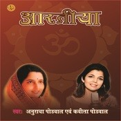 Anuradha Paudwal Songs Download: Anuradha Paudwal Bhajan MP3