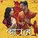 Ahaa Re Souvik Gupta Full Song