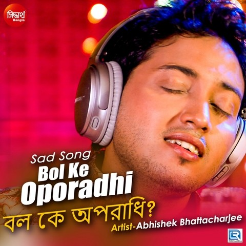oporadhi download video song