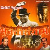 Mukhti Sangram Songs