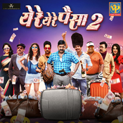Ye Re Ye Re Paisa 2 Troy-Arif Full Mp3 Song