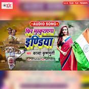 Firse Mera Muskurayega India Song