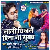 Lali Chikhale Bina Na Sutab Song