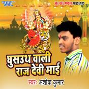 Ghusauth Wali Raj Devi Mai Song