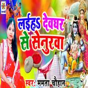 Laihe Devghar Se Senurwa Song