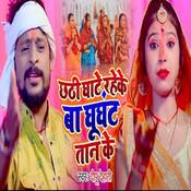 Chhathi Ghate Raheke Ba Ghugat Taan Ke Song