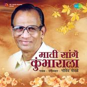 Mati Sange Kumbharala Songs