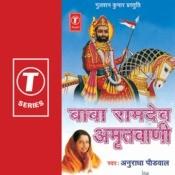 Baba Ramdev Amritwani Songs