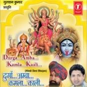 Ambe Tu Hai Jagdambe Kaali(Aartiyan Hi Aartiyan Part - 2) Song