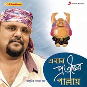 Ebar Pratiker Pallay Songs