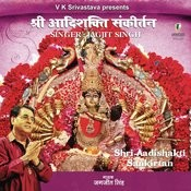 Shri Aadishakti Sankirtan Songs