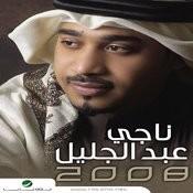 2008 Songs