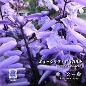 Sound Of Kyoto -Sukima- / Music A La Carte Songs