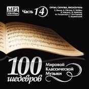 100 Masterpieces Of World Classical Music (Part 14) - Violin. Cello. Songs