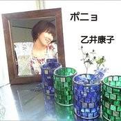 Gakenoueno Ponyo(Bossa Nova Version) Songs