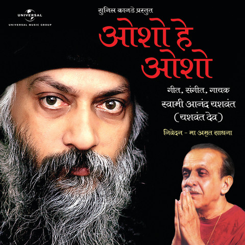 Osho He Osho Songs Download Osho He Osho Mp3 Songs Online Free On