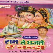 Ram Ne Bhaj Le Re Banda Songs