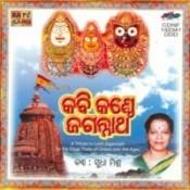 Kavi Kante Jaganatha Songs