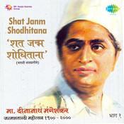 Shat Janm Shodhitana Vol 1 Songs