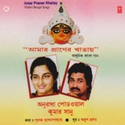 Amar Praner Khatay Songs