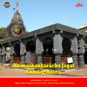 Bhimashankaracha Jagat Ghumtoy Nara Songs