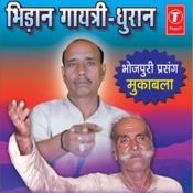 Bhidaan Gayatri Dhuran Songs