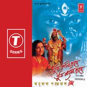 Tami Kali Rupe Tami Shyama Rup Songs