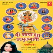 Maa Kamakhya Amrutwani Songs